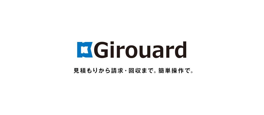 中小企業向け総合売上ソフト Girouard