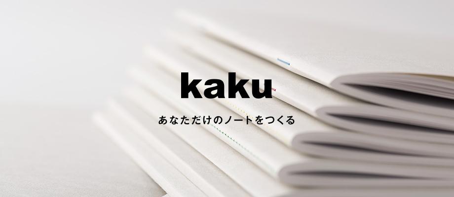 オリジナルノート作成サービス kaku