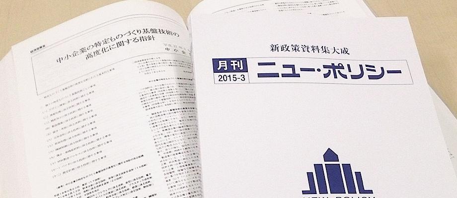 新政策資料集大成 月刊ニュー・ポリシー