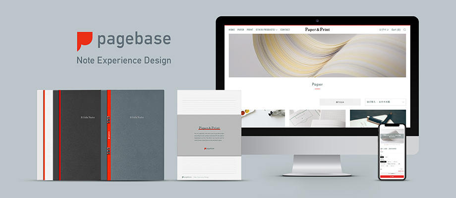 新しいノート体験をデザインする PAGEBASE